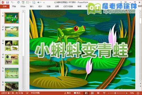 中班科学课件《小蝌蚪变青蛙》PPT课件教案学具视频