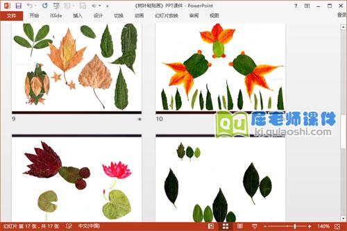 大班美术课件《树叶粘贴画》PPT课件教案音频图片4