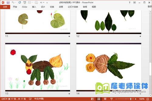 大班美术课件《树叶粘贴画》PPT课件教案音频图片5