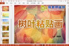 大班美术课件《树叶粘贴画》PPT课件教案音频图片