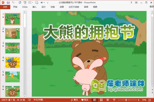 大班语言公开课《大熊的拥抱节》PPT课件1