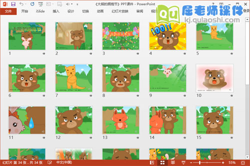 大班语言公开课《大熊的拥抱节》PPT课件