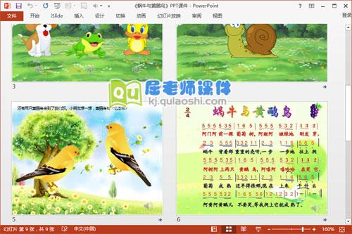 大班音乐课件《蜗牛与黄鹂鸟》PPT课件教案动画音频3