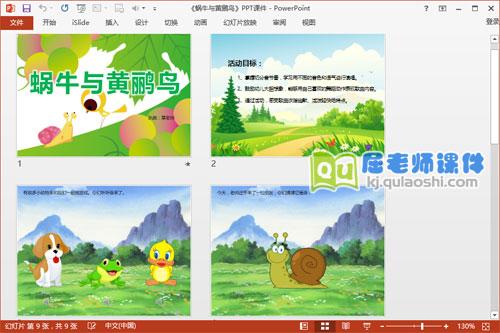 大班音乐课件《蜗牛与黄鹂鸟》PPT课件教案动画音频2