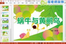 大班音乐课件《蜗牛与黄鹂鸟》PPT课件教案动画音频