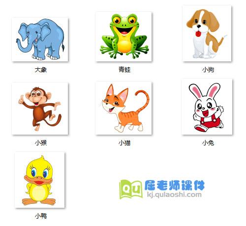 小班语言课件《动物宝宝去旅行》图片素材