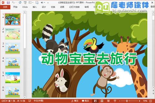 小班语言课件《动物宝宝去旅行》PPT课件教案音效图片