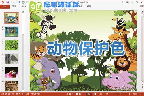 大班科学课件《动物保护色》PPT课件教案图片