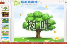 中班语言诗歌课件《树叶》PPT课件教案图片音乐下载