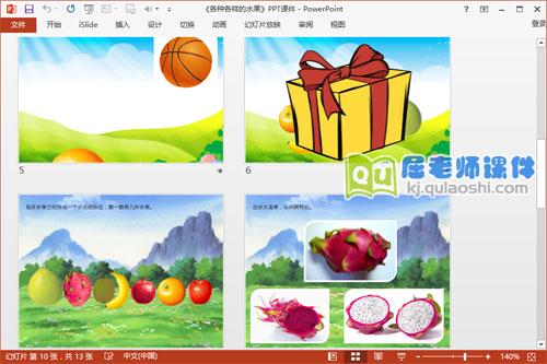 小班科学课件《各种各样的水果》PPT课件教案图片3