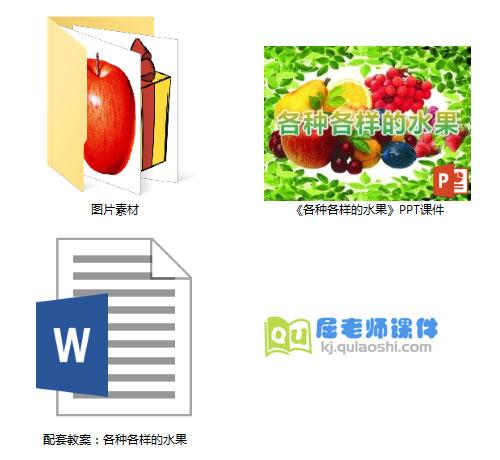 《各种各样的水果》PPT课件教案图片