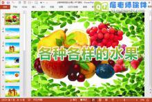 小班科学课件《各种各样的水果》PPT课件教案图片