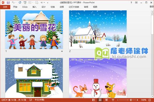 中班语言课件《美丽的雪花》PPT课件教案图片音频2