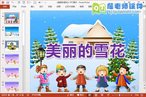 中班语言课件《美丽的雪花》PPT课件教案图片音频