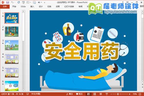 中班健康公开课课件《安全用药》PPT课件教案图片