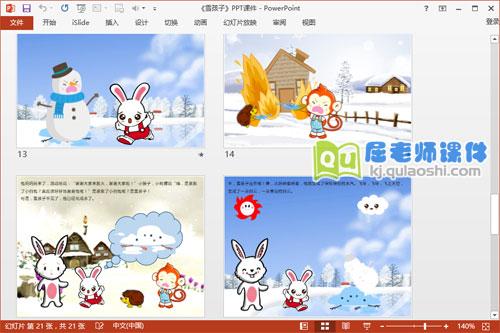大班主题故事课件《雪孩子》PPT课件教案动画图片5