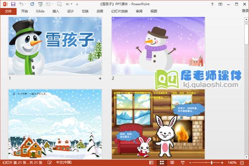 大班主题故事课件《雪孩子》PPT课件教案动画图片2