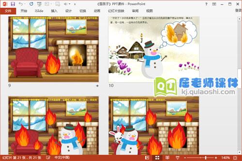 大班主题故事课件《雪孩子》PPT课件教案动画图片4