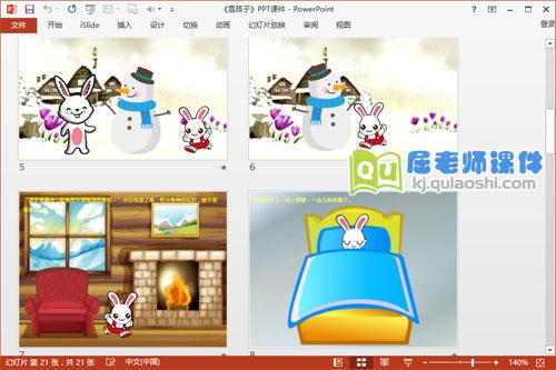 大班主题故事课件《雪孩子》PPT课件教案动画图片3