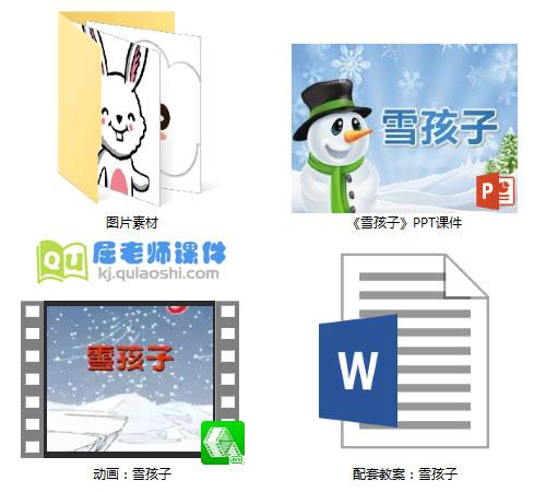 《雪孩子》PPT课件教案动画图片