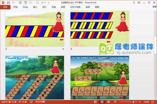 中班数学公开课课件《迷路的公主》PPT课件教案学具3