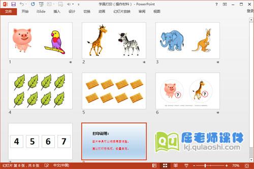 中班数学课件《小猪奇遇记》PPT课件教案图片学具5
