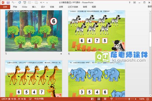 中班数学课件《小猪奇遇记》PPT课件教案图片学具3