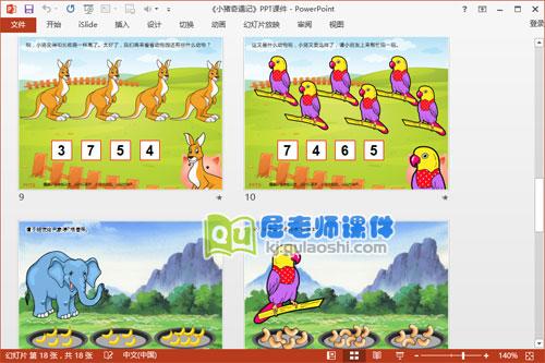 中班数学课件《小猪奇遇记》PPT课件教案图片学具4