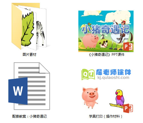 《小猪奇遇记》PPT课件教案图片学具
