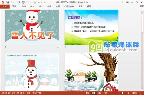 中班语言公开课课件《雪人不见了》PPT课件教案图片3