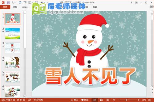 中班语言公开课课件《雪人不见了》PPT课件教案图片