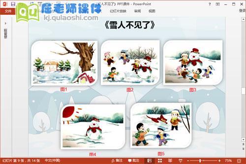 中班语言公开课课件《雪人不见了》PPT课件教案图片4