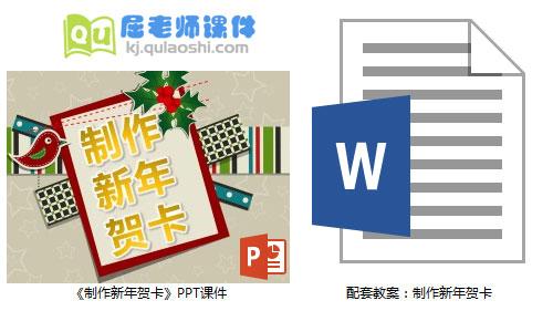 《制作新年贺卡》PPT课件教案