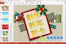 大班美术课件《制作新年贺卡》PPT课件教案下载