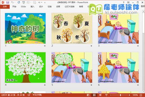 中班语言课件《神奇的树》PPT课件教案音乐2
