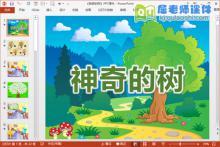 中班语言课件《神奇的树》PPT课件教案音乐下载