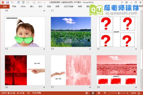 小班语言课件《绿色的世界》PPT课件4