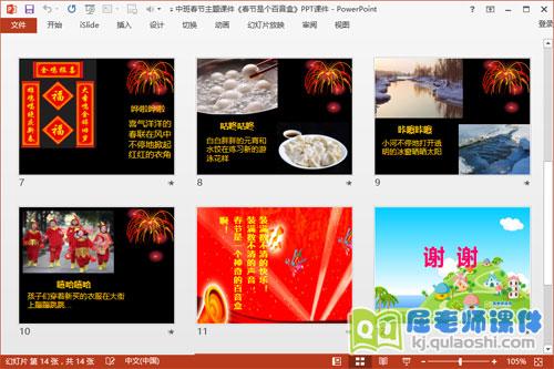 中班春节主题课件《春节是个百音盒》PPT课件3