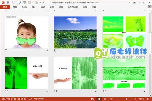 小班语言课件《绿色的世界》PPT课件3