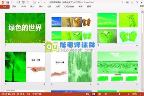 小班语言课件《绿色的世界》PPT课件2
