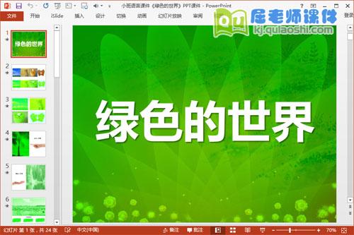 小班语言课件《绿色的世界》PPT课件