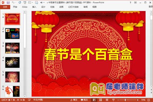 中班春节主题课件《春节是个百音盒》PPT课件