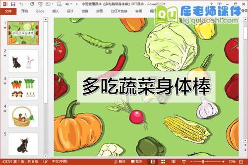 中班健康课件《多吃蔬菜身体棒》PPT课件