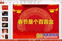 中班春节主题课件《春节是个百音盒》PPT课件下载