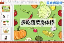 中班健康课件《多吃蔬菜身体棒》PPT课件下载