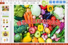 中班健康课件《绿色食品和垃圾食品》PPT课件下载
