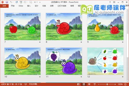 小班语言公开课课件《变色蜗牛》PPT课件教案图片学具3
