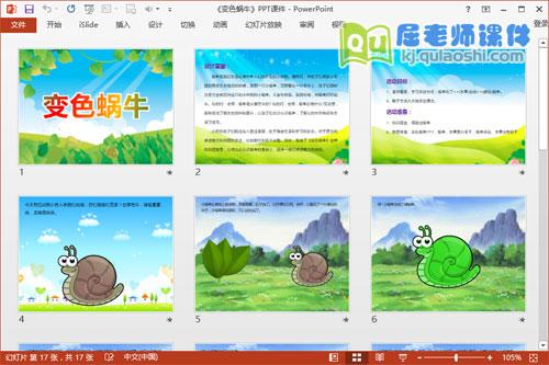 小班语言公开课课件《变色蜗牛》PPT课件教案图片学具2