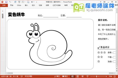 《变色蜗牛》学具图片打印