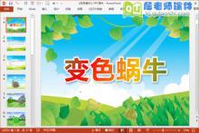 小班语言公开课课件《变色蜗牛》PPT课件教案图片学具下载